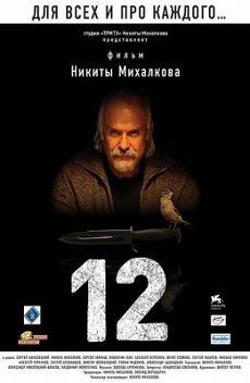 "\""12\"""